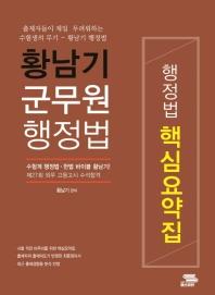 황남기 군무원 행정법 핵심요약집