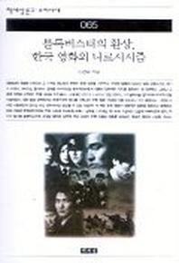 블록버스터의 환상 한국영화의 나르시시즘