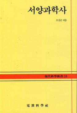 서양과학사(현대과학신서 33A)