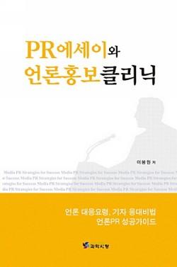 PR에세이와 언론홍보클리닉
