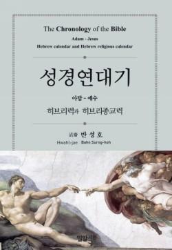 성경연대기(아담-예수)