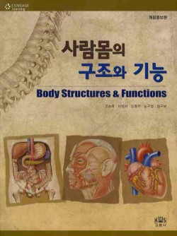 사람몸의 구조와 기능