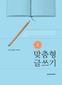 맞춤형 글쓰기(이공계열)