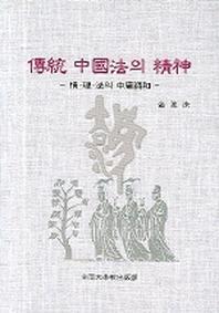 전통 중국법의 정신