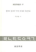 한국어 동사구 수식 부사와 사건구조