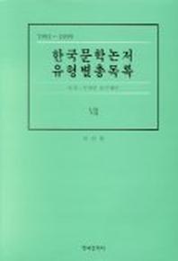 한국문학논저 유형별총목록 7