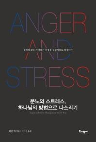 분노와 스트레스, 하나님의 방법으로 다스리기