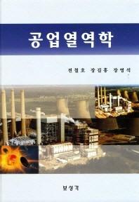 공업열역학