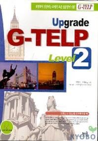 UPGRADE G-TELP LEVEL 2(CASSETTE TAPE 2개포함)