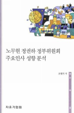 노무현 정권하 정부위원회 주요인사 성향 분석