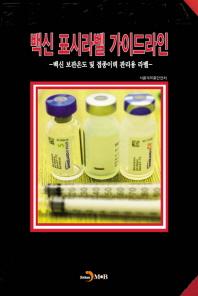 백신 표시라벨 가이드라인