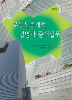 부동산중개업경영과 중개실무