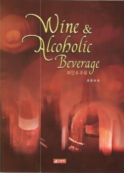 와인 주류