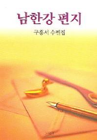 남한강 편지