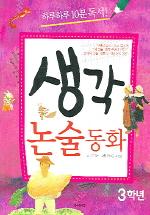 생각 논술 동화(3학년)