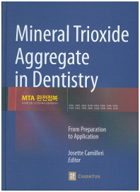 MTA 완전정복(Mineral Trioxide Aggregate in Dentistry)