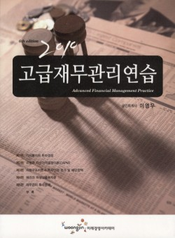 고급재무관리연습(2010)