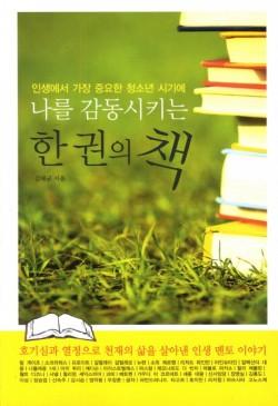 나를 감동시키는 한 권의 책
