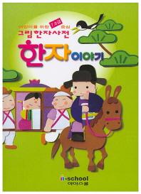 한자이야기: 어린이를 위한 7 8급 중심 그림한자사전