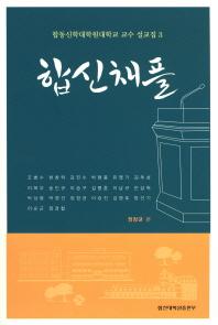 합신채플: 합동신학대학원대학교 교수 설교집. 3