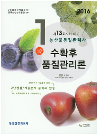 수확후 품질관리론(농산물품질관리사 1차)(2016)