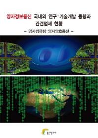 양자정보통신 국내외 연구 기술개발 동향과 관련업체 현황