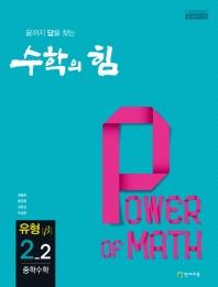 수학의 힘 중학 수학 중2-2 유형(베타)(2021)