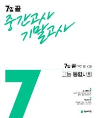 7일 끝 중간고사 기말고사 고등 통합사회(2021)