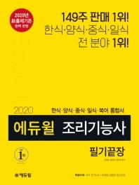에듀윌 조리기능사 필기끝장(2020)