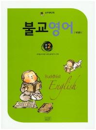불교영어 초급2