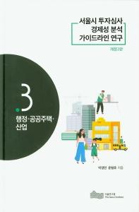 서울시 투자심사 경제성 분석 가이드라인 연구. 3: 행정·공공주택·산업