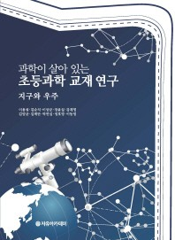 과학이 살아 있는 초등과학 교재 연구: 지구와 우주