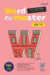 Word Master(워드 마스터) 중등 기초