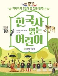한국사 읽는 어린이. 1: 선사~삼국