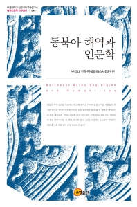 동북아 해역과 인문학