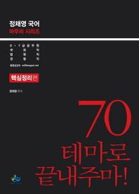 정채영 국어 70테마로 끝내주마!: 핵심정리편(인터넷전용상품)