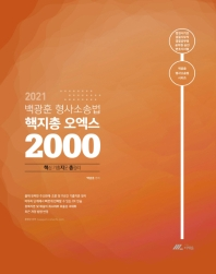 백광훈 형사소송법 핵지총 오엑스 2000(2021)