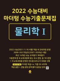 마더텅 고등 물리학1 수능기출문제집(2021)(2022 수능대비)