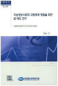 지능정보사회의 규범체계 정립을 위한 법 제도 연구