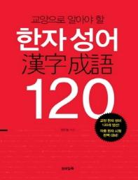 교양으로 알아야 할 한자 성어 120(큰글자책)