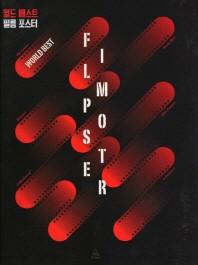 월드 베스트 필름 포스터(인터넷전용상품)