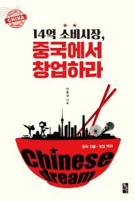 14억 소비시장, 중국에서 창업하라