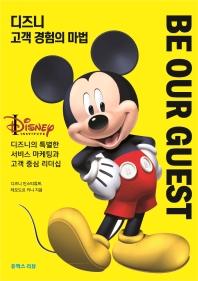 디즈니 고객 경험의 마법