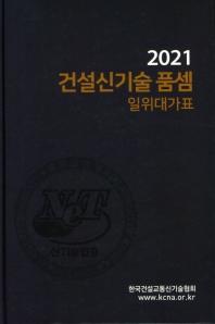 건설신기술 품셈(2021)