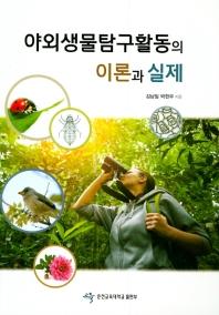 야외생물탐구활동의 이론과 실제