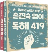 2022 손진숙 영어 독해 419