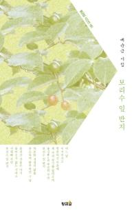 보리수 잎 반지
