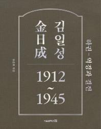 김일성 1912~1945(하): 역경과 결전