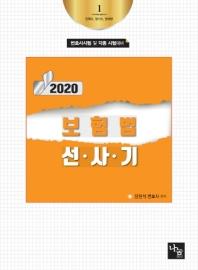 보험법 선.사.기(2020)