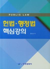 헌법 행정법 핵심강의